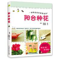 阳台种花 (韩)成金美,李周妮 水利水电出版社 9787517001874