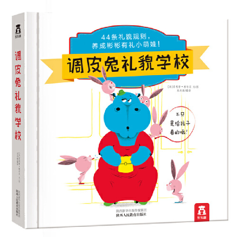 调皮兔礼貌学校 44条礼貌规则,养成彬彬有礼小萌娃!可爱的画风和简洁的语言, 在欢笑中培养宝宝的礼仪常识。乐乐趣绘本