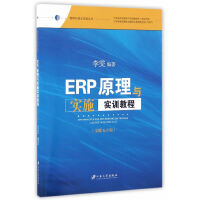 ERP原理与实施实训教程:金蝶K/3版