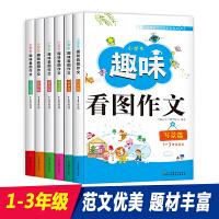 小学生趣味看图作文全6册(套装)