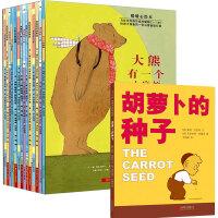 儿童绘本套装20册 暖暖心绘本(全四辑19本)+ 胡萝卜的种子 (爱心树童书) 暖暖心绘本*一辑 全四册 暖暖心绘本第