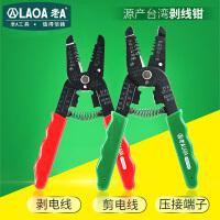 老A(LAOA) 7合1多功能剥线钳 压线钳 压接工具