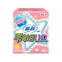苏菲 零敏肌丝薄柔滑清香型卫生护垫140mm 80片