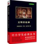 文明的故事 (英)威尔斯,徐建萍 9787550240353