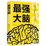 最强大脑 轻松提升脑力 全面开发大脑潜能 科学脑力训练书 脑力数学逻辑思维训练记忆力训练书 青少年成人全脑开发专注力训