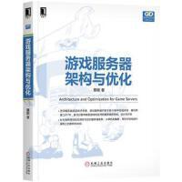【新书店正版】游戏服务器架构与优化 蔡能 机械工业出版社 9787111595472