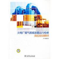 火电厂烟气脱硫装置运行检修岗位培训教材