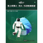 素质体育陆地机器人培训教程(已入库3000册)