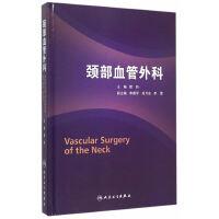 颈部血管外科