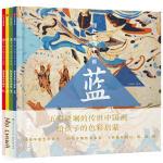 颜色里的中国画(全4册)