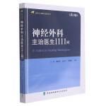 神经外科主治医生1111问(第2版)