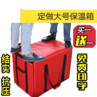 145L超大号保温箱外卖温箱冰袋特大号送餐箱定制蛋糕加厚外送箱子 260L红色内长70*45*60