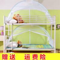 免安装学生蚊帐双开门寝室单人上下铺0.8米0.9/1.0m蒙古包 其它