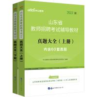中公教育2021山东省教师招聘考试:真题大全(全新升级)