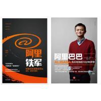 阿里铁军 *销售铁军的进化 +* 宋金波 著 马云称其为中国电商 黄埔军校 中信出版社图书 畅销书