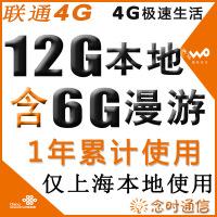 上海联通4G/3G无线上网卡资费卡本地12G包含漫游6G ipadmini剪卡累计 包一年卡 联通6+6