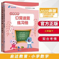 启达教育:小学数学套装:三年级下(口算速算练习册+应用题天天练)2本套