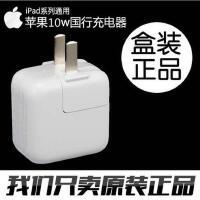 苹果充电器原装iPad pro air 2 mini4 6 5 3平板12w快充头正品10w