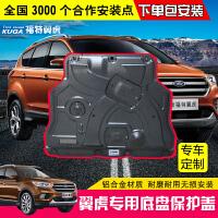 于13-18款福特翼虎下护板新翼虎发动机保护板底盘防护板改装 汽车用品