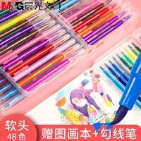 晨光水彩笔套装幼儿园软头水彩笔美术绘画儿童小学生彩色彩笔48色36色24色12色无毒可水洗水彩笔画笔手账笔
