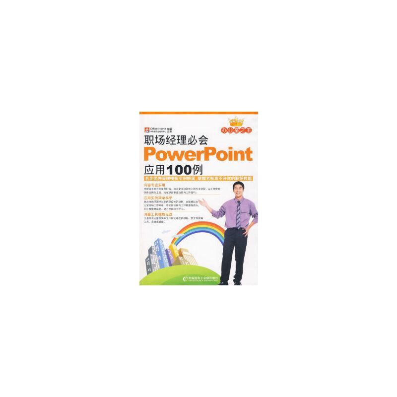 职场经理必会Powerpoint应用100例 新书店购书无忧有保障!
