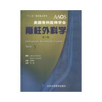 脊柱外科学(第3版)
