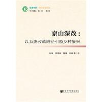 京山深改:以系统改革路径引领乡村振兴