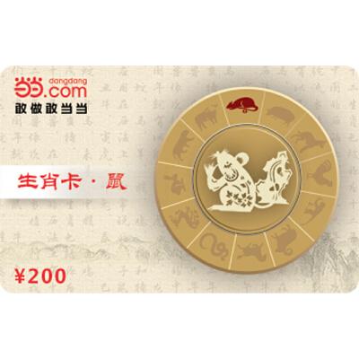 当当生肖卡-鼠200元【收藏卡】 新版当当实体卡,免运费,热销中!
