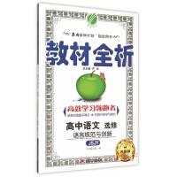 高中语文(选修语言规范与创新JSJY升级版)/教材全析