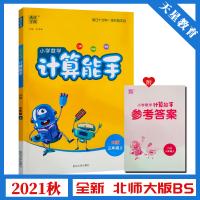 2021秋通城学典 小学数学计算能手三年级上册 BS版 3年级数学上册计算能手