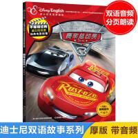 赛车总动员3极速挑战双语故事书 汽车总动员书籍 儿童迪士尼英语家庭版 Cars3闪电麦昆动画大电影图