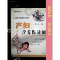 【旧书二手书85品】孕妇营养保健师 /唐士元 主 编 广州出版社