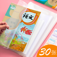 A4透明包书皮25K书套16K小学生用包书膜书壳全套塑料书皮纸包装纸课本书玻璃纸小清新初中生