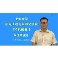 2021年上海大学机电工程与自动化学院833机械设计网授精讲班【教材精讲+考研真题串讲】【资料】