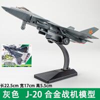 卡威 歼20战斗机模型 仿真战机合金飞机 儿童 声光回力玩具飞机