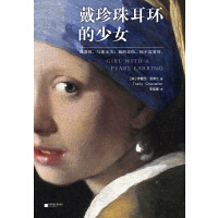 戴珍珠耳环的少女(电子书)