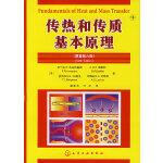 传热和传质基础原理(原著第六版)