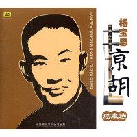 杨宝忠--京胡--独奏选(CD)