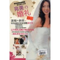 完美婚礼(精选套装)3DVD+1书+1CD( 货号:13030800130452)