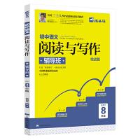 木头马【带答案】初中语文阅读与写作辅导班挑战篇8八年级初二上下全一册