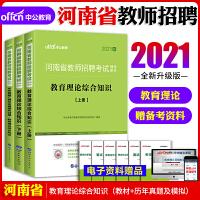 中公2019河南省教师招聘考试教育理论综合知识(教材 历年真题全真模拟)2本套