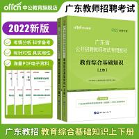 2022广东省公开招聘教师考试教材:教育综合基础知识(全新升级)