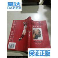 【二手9成新】迈克尔乔丹 我的天下 /格林 海南出版社