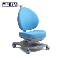 当当优品 可升降儿童学习椅 贝尔单背椅 蓝色 QZY301