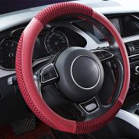 方向盘套夏季通用型冰丝防滑吸汗D型平底款车用把套