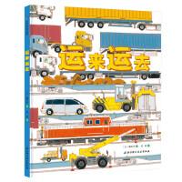 正版 运来运去 集知识与娱乐于一体的交通百科书运输的历史发展过程 儿童科普百科3-6-12岁玩具书 好习惯兴趣爱好培养