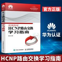 HCNP路由交换学习指南 HCNP理论知识深入讲解 HCNP路由交换技术教程书籍 华为教材 交换技术 ICT认证系列丛