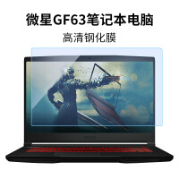 msi微星GF63笔记本电脑屏幕膜GF75防蓝光保护膜15.6寸贴膜