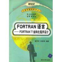 【二手旧书9成新】FORTRAN语言FORTRAN 77结构化程序设计 谭浩强,田淑清著 清华大学