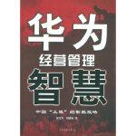 华为经营管理智慧程东升,刘丽丽9787801703811当代中国出版社
